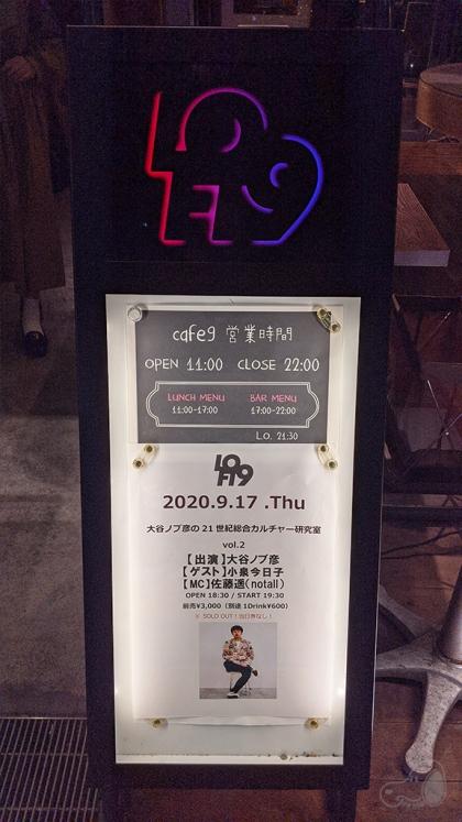 20200917kyon2_02