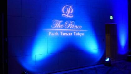 ザ・プリンス パーク タワー TOKYO